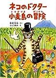 ネコのドクター小麦島の冒険 (福音館創作童話シリーズ)