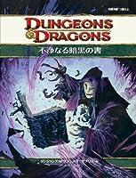 ダンジョンズ&ドラゴンズ第4版 サプリメント 不浄なる暗黒の書