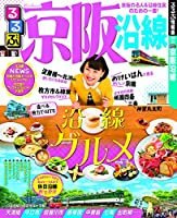 るるぶ京阪沿線 (国内シリーズ)
