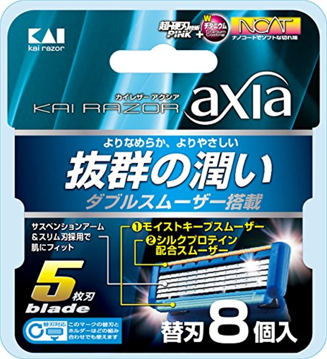 先入観ポーン罹患率KAI RAZOR axia(カイ レザー アクシア)5枚刃 替刃 8個入