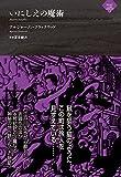 いにしえの魔術 (ナイトランド叢書3-2)