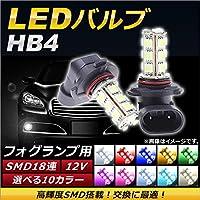 AP LEDバルブ HB4 SMD 18連 12V フォグランプ用 レッド AP-HB4-18LED-RD 入数:2個