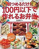朝つめるだけ!100円以下で作れるお弁当 (ブティックムックno.921)