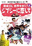 たかのてるこ旅シリーズ 銀座OL世界をゆく! 5 ジプシーに恋して[DVD]