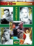 DVDで見る世界名作映画 2 全70枚組セット