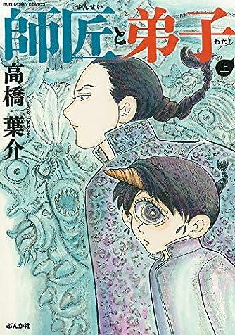 師匠と弟子(上) (ぶんか社コミックス)