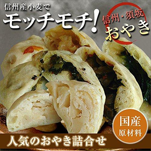 清野製菓「人気のおやき詰合せ」(5種×各2個入り)