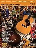 アコースティック・ギター・マガジン特撰講義録 ブルース、カントリー、ジャズの名企画を新録音源とともに再収録! (CD2枚付) (リットーミュージック・ムック)