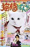 猫侍ぱんち 白猫騒動 (コミック(にゃんCOMI)(ペーパーバックスタイル猫漫画廉価コンビニコミックス))