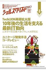 シェルスクリプトマガジン vol.33 Kindle版