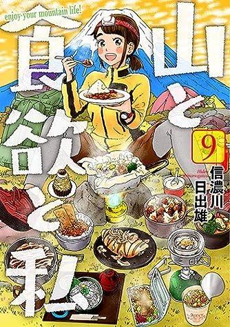 山と食欲と私 コミック 1-9巻セット
