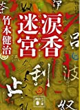 涙香迷宮 (講談社文庫)