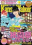 KansaiWalker関西ウォーカー 2014 No.13 [雑誌]
