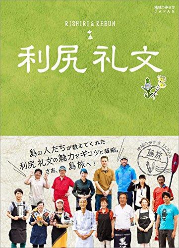 04 地球の歩き方JAPAN 島旅 利尻・礼文 (地球の歩き方JAPAN島旅)