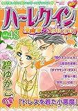 ハーレクイン 漫画家セレクション vol.48 (ハーレクインコミックス)