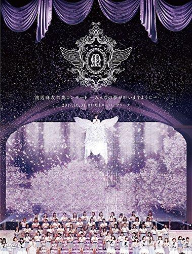 渡辺麻友卒業コンサート~みんなの夢が叶いますように~(DVD...