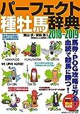 パーフェクト種牡馬辞典2018-2019 (競馬主義別冊)