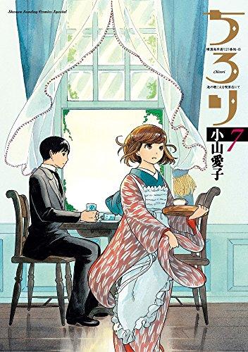 ちろり 7 (ゲッサン少年サンデーコミックススペシャル)の詳細を見る