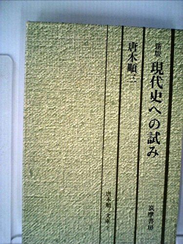 現代史への試み (1973年) (唐木順三文庫〈2〉)の詳細を見る