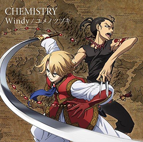 Windy / ユメノツヅキ(期間生産限定盤)