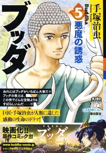 ブッダ 第5巻 (希望コミックス カジュアルワイド)の詳細を見る