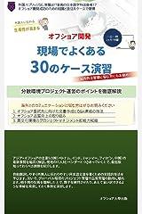 オフショア開発 ~現場でよくある30のケース演習~ オフショア開発実践セミナー (オフショア大學) Kindle版