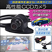 AP CCDカメラ バック/フロント切り替え可能 角度調整可能 12V AP-EC100