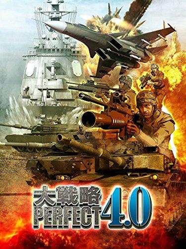 大戦略パーフェクト4.0