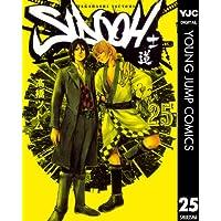 SIDOOH―士道― 25 (ヤングジャンプコミックスDIGITAL)