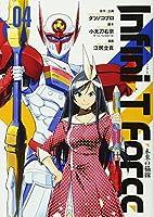 Infini-T Force (4) 未来の描線 (ヒーローズコミックス)