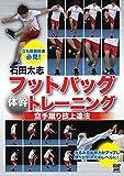 """石田太志 フットバッグ""""体幹""""トレーニング 空手蹴り技上達法[SPD-9562][DVD] 製品画像"""