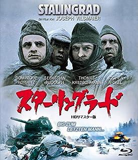 スターリングラード(1993)