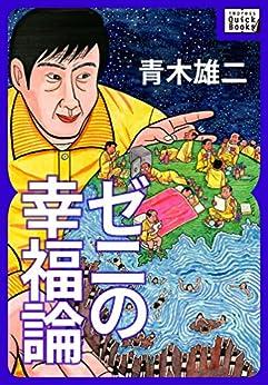 [青木 雄二]のゼニの幸福論 (impress QuickBooks)
