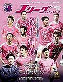 Jリーグサッカーキング 2018年9月号