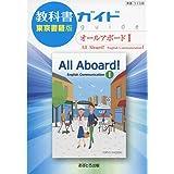 教科書ガイド東京書籍版オールアボード1