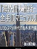 『 海外個人旅行 全手順マニュアル 』: LCC・スマホ時代の海外旅行術 - 個人旅行編 -