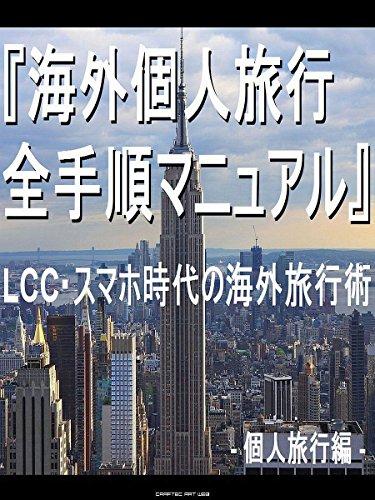 『 海外個人旅行 全手順マニュアル 』: LCC・スマホ時代...