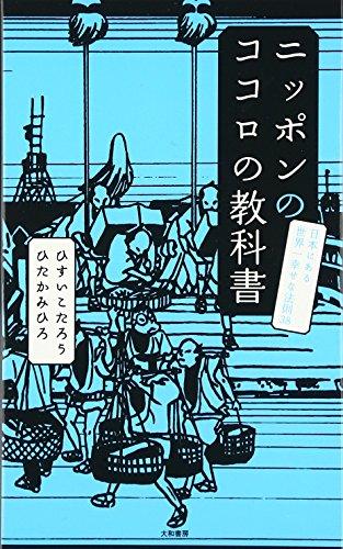 ニッポンのココロの教科書 (日本にある世界一幸せな法則38)の詳細を見る