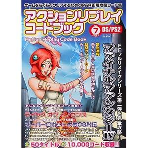 アクションリプレイコードブック Vol.7