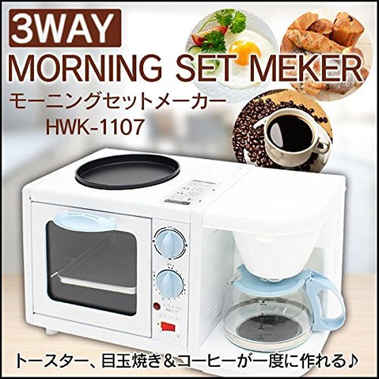 ヒロ・コーポレーション『3WAYモーニングセットメーカー HWK-1107』