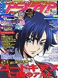 アニメディア 2012年 09月号 [雑誌]