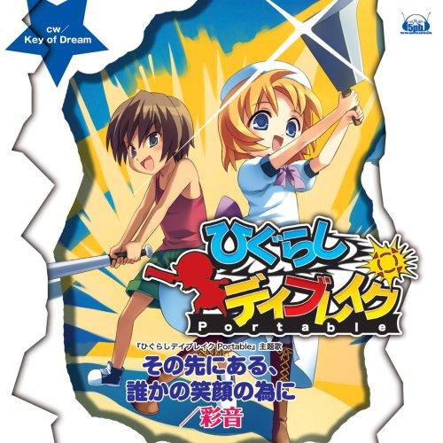 PSPソフト「ひぐらしデイブレイク Portable」主題歌「その先にある、誰かの笑顔の為に」【初回限定盤】 / 彩音