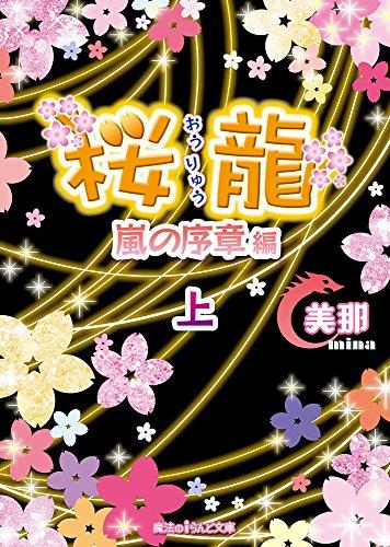 桜龍 嵐の序章 編[上] (魔法のiらんど文庫)の詳細を見る