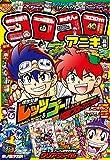 コロコロアニキ 2017夏号 2017年 07 月号 [雑誌]: コロコロコミック 増刊