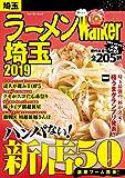 ラーメンWalker埼玉2019 ラーメンWalker2019 (ウォーカームック)