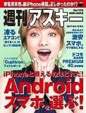 週刊アスキー No.1143(2017年9月12日発行) [雑誌]