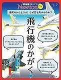 Newtonライト『飛行機のかがく』 (ニュートンムック)