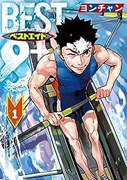 ベストエイト(1) (コミックDAYSコミックス)