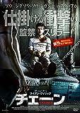 チェーン [DVD]