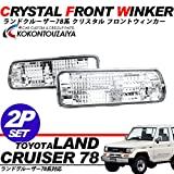 ランクルプラド 78 フロントウインカー クリスタル仕様 純正交換タイプ
